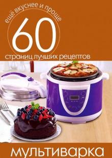 Обложка книги  - Мультиварка. Сладкая выпечка