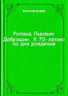 Обложка книги  - Роланд Львович Доброшин. К 70-летию со дня рождения