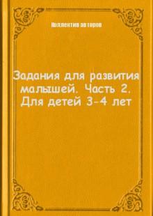 Обложка книги  - Задания для развития малышей. Часть 2. Для детей 3-4 лет