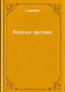 Обложка книги  - Вязаная эротика