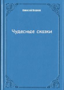 Обложка книги  - Чудесные сказки