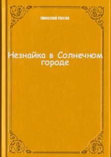 Обложка книги  - Незнайка в Солнечном городе