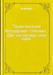 Обложка книги  - Правописание безударных гласных. Две согласные или одна
