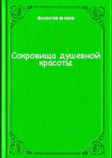 Обложка книги  - Сокровища душевной красоты