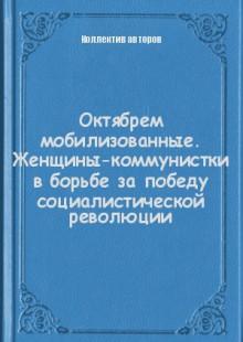 Обложка книги  - Октябрем мобилизованные. Женщины-коммунистки в борьбе за победу социалистической революции
