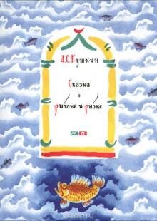 Обложка книги  - Сказка о рыбаке и рыбке