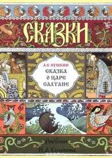 Обложка книги  - Сказка о царе Салтане