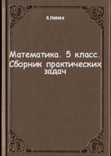 Обложка книги  - Математика. 5 класс. Сборник практических задач