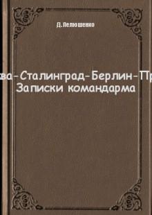 Обложка книги  - Москва-Сталинград-Берлин-Прага. Записки командарма