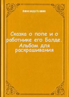 Обложка книги  - Сказка о попе и о работнике его Балде. Альбом для раскрашивания