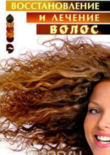 Обложка книги  - Восстановление и лечение волос