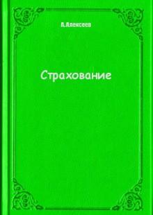 Обложка книги  - Страхование