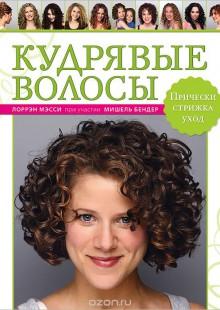Обложка книги  - Кудрявые волосы. Прически, стрижка, уход
