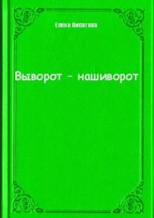 Обложка книги  - Выворот – нашиворот