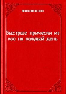 Обложка книги  - Быстрые прически из кос на каждый день