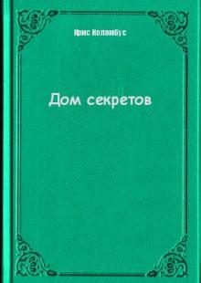 Обложка книги  - Дом секретов