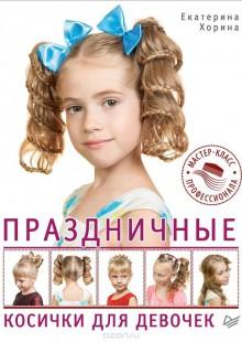 Обложка книги  - Праздничные косички для девочек. Мастер-класс профессионала