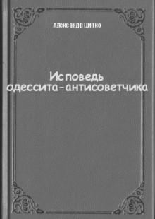 Обложка книги  - Исповедь одессита-антисоветчика