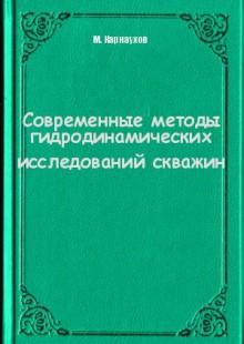 Обложка книги  - Современные методы гидродинамических исследований скважин