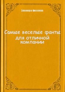 Обложка книги  - Самые веселые фанты для отличной компании