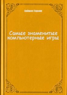 Обложка книги  - Самые знаменитые компьютерные игры