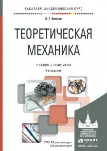Обложка книги  - Теоретическая механика 4-е изд., пер. и доп. Учебник и практикум для академического бакалавриата