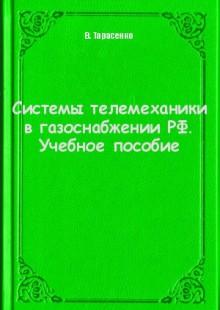 Обложка книги  - Системы телемеханики в газоснабжении РФ. Учебное пособие