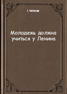 Обложка книги  - Молодежь должна учиться у Ленина