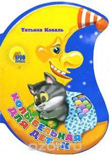 Обложка книги  - Колыбельная для деток