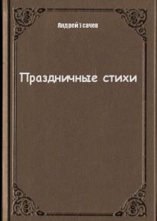 Обложка книги  - Праздничные стихи
