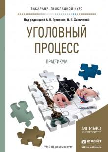 Обложка книги  - Уголовный процесс. Практикум. Учебное пособие для прикладного бакалавриата