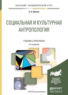 Обложка книги  - Социальная и культурная антропология 2-е изд., пер. и доп. Учебник и практикум для академического бакалавриата