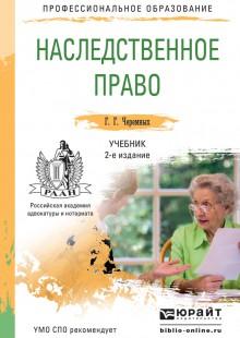 Обложка книги  - Наследственное право 2-е изд. Учебник для СПО