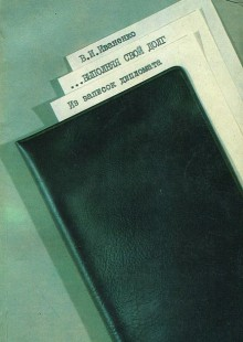 Обложка книги  - …Выполняя свой долг. Из записок дипломата
