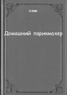 Обложка книги  - Домашний парикмахер