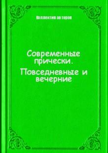 Обложка книги  - Современные прически. Повседневные и вечерние