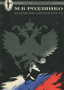 Обложка книги  - За кулисами царской власти