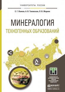Обложка книги  - Минералогия техногенных образований. Учебное пособие для академического бакалавриата