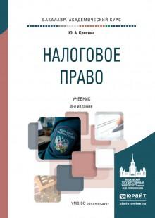 Обложка книги  - Налоговое право 8-е изд., пер. и доп. Учебник для академического бакалавриата
