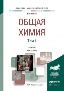 Обложка книги  - Общая химия в 2 т 19-е изд., пер. и доп. Учебник для академического бакалавриата
