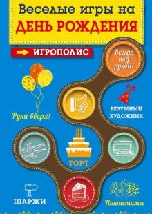 Обложка книги  - Веселые игры на день рождения