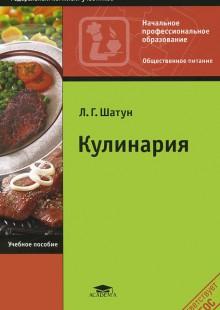 Обложка книги  - Кулинария. Учебник