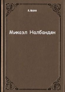 Обложка книги  - Микаэл Налбандян