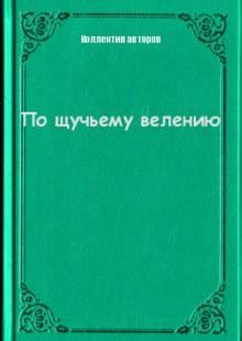 Обложка книги  - По щучьему велению