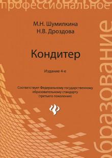 Обложка книги  - Кондитер. Учебное пособие