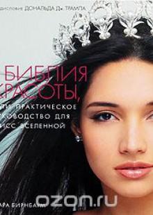 Обложка книги  - Библия красоты, или Практическое руководство для мисс Вселенной