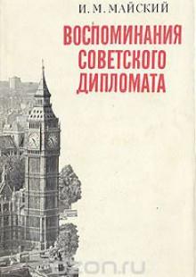 Обложка книги  - Воспоминания советского дипломата