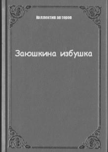 Обложка книги  - Заюшкина избушка