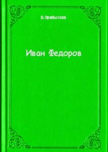 Обложка книги  - Иван Федоров