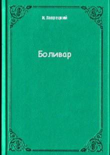 Обложка книги  - Боливар